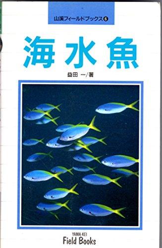 海水魚 (山渓フィールドブックス)の詳細を見る