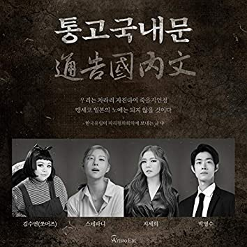 Appeal to Nationals (feat. Park Young Su)