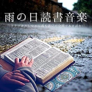 雨の日読書音楽:ダークスピリットサウンドリラックス・インストメンタルピアノ集中BGM