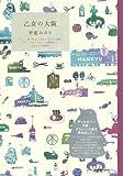 乙女の大阪―デート、食べ歩き、お菓子・おみやげ探し、クラシックホテル・レトロ建物巡り…乙女心の大阪案内 (MARBLE BOOKS)