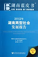 2012Hunan Development Report of Two-oriented SocietyBlue Paper of Human Province2012 Edition (Chinese Edition)