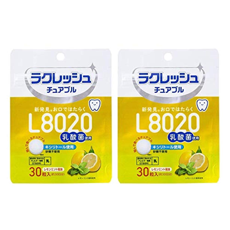 立証する地震サイトラインラクレッシュ L8020 乳酸菌 チュアブル レモンミント風味 オーラルケア 30粒入×2袋