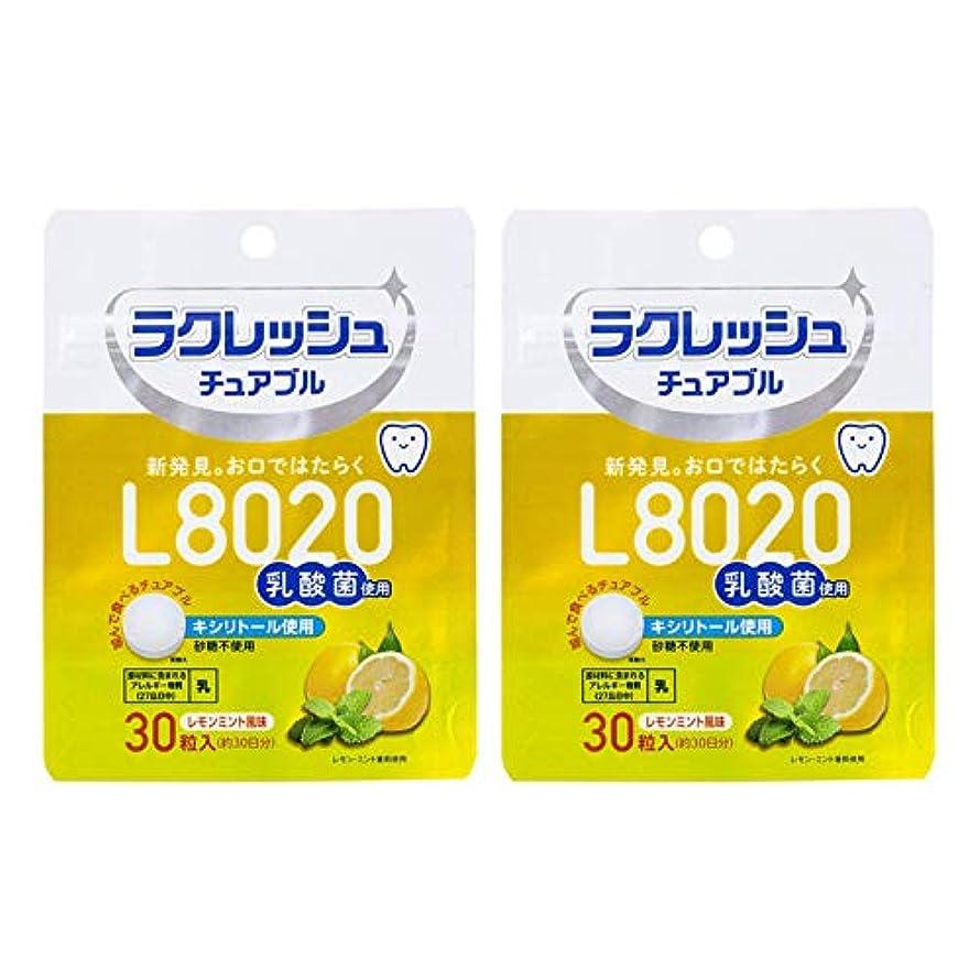 選挙光下るラクレッシュ L8020 乳酸菌 チュアブル レモンミント風味 オーラルケア 30粒入×2袋