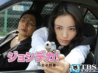 ジョシデカ!-女子刑事-【TBSオンデマンド】