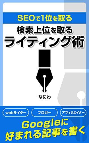 稼ぐためのwebライティング: seoで検索上位を取る記事の書き方 初心者からのアフィリエイト攻略本