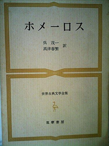 世界古典文学全集 第1巻 ホメーロス