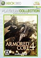 アーマード・コア 4 Xbox 360 プラチナコレクション