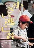 小さい逃亡者[DVD]