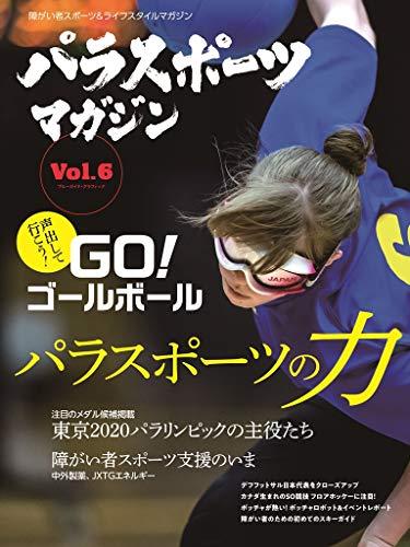 パラスポーツマガジン Vol.6 (ブルーガイド・グラフィック)