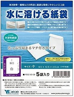 水に溶ける紙袋 小サイズ(マチ付きタイプ)9.5cm×12.5cm×2.5cm 5袋入り