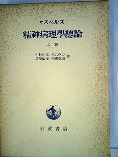 精神病理学総論〈上巻〉 (1953年)の詳細を見る