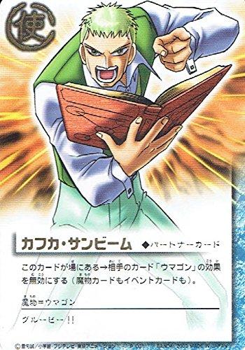 金色のガッシュベル!! ザ・カードバトル カフカ・サンビーム P-031