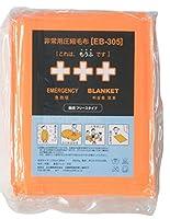 足立織物 非常用圧縮難燃毛布 ふりーも BOXタイプ 10枚入 EB-305BOX