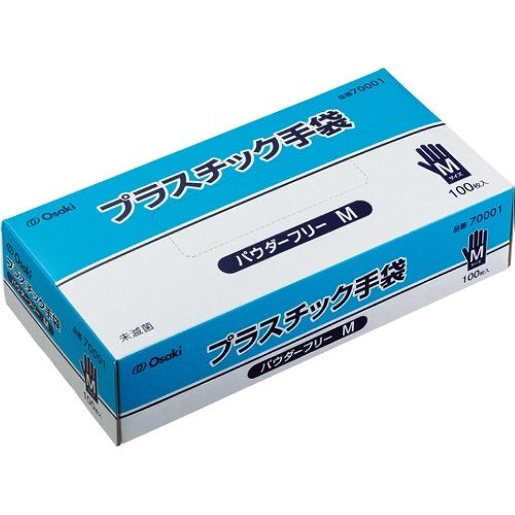 エミュレートする沼地彼オオサキメディカル オオサキプラスチック手袋 パウダーフリー M 70001 1セット(2000枚:100枚×20箱)