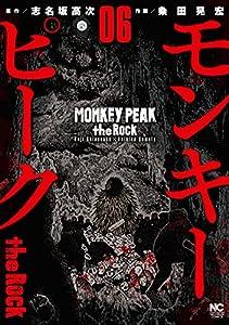 モンキーピーク the Rock 6
