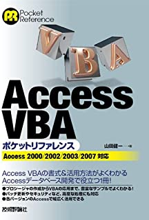 AccessVBA ポケットリファレンス (POCKET REFERENCE)