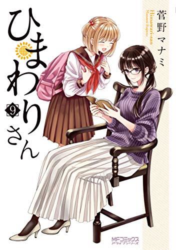 ひまわりさん 9 (MFコミックス アライブシリーズ)