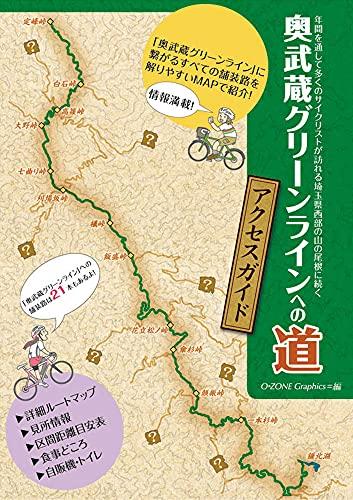 奥武蔵グリーンラインへの道