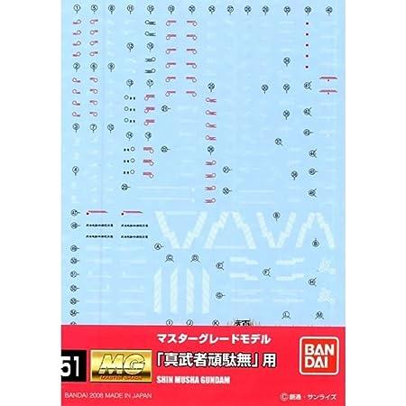 1/100 ガンダムデカール MG 武者頑駄無 (51)