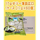 Basicプロテインゼリー 17g薄皿タイプ 12袋600個入り【昆虫ゼリー】