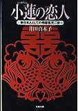 小蓮(シャオリェン)の恋人―新日本人としての残留孤児二世 (文春文庫)