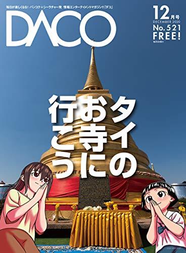 タイのお寺に行こう DACO521号 2020年12月5日発行