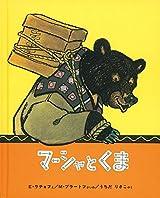 マーシャとくま (世界傑作絵本シリーズ)