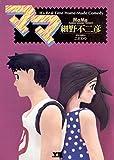 ママ(8) (ヤングサンデーコミックス)