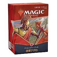 マジック:ザ・ギャザリング チャレンジャーデッキ 2021 日本語版C
