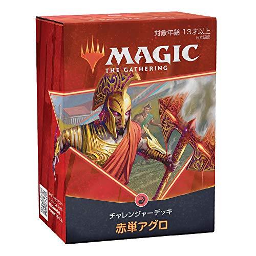 MTG マジック:ザ・ギャザリング チャレンジャーデッキ 2021 日本語版C