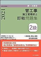 51jsoingYkS. SL200  - 管工事施工管理技士試験 01
