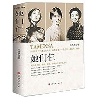 The Three Ladies (Zhang Ailing, Lin Huiyin And Yang Jiang) (Chinese Edition)