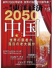 週刊東洋経済 2021年7/24号[雑誌](創刊7000号記念特集 2050年の中国)