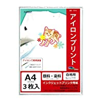 アイロンプリント インクジェットプリンタ用紙 A4サイズ 3枚入 染料・顔料対応 フリーカット T3050 クローズアップ