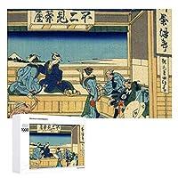 INOV 富士山 眺め19 ジグソーパズル 1000ピース 名画 パズル デコレーション 大人向け 75cm*50cm 壁飾り インテリア 大人の玩具 減圧玩具 ストレス解消 家族 お家で遊び