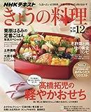 NHKきょうの料理 2016年12月号 [雑誌] (NHKテキスト)