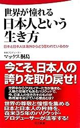 世界が憧れる日本人という生き方