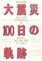 大震災100日の軌跡 (阪神大震災研究)