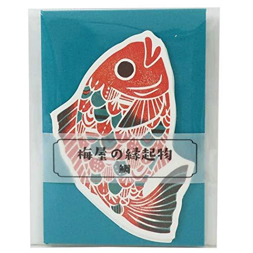 メッセージカード[封筒付き ミニカード 5枚セット]梅屋 縁起物シリーズ/鯛