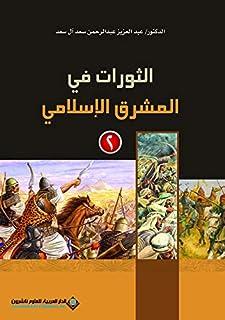 الثورات في المشرق الاسلامي ط2