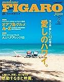 madame FIGARO japon (フィガロ ジャポン) 2016年02月号 [愛しのハワイ。]