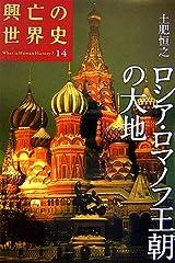 ロシア・ロマノフ王朝の大地 (興亡の世界史) 単行本
