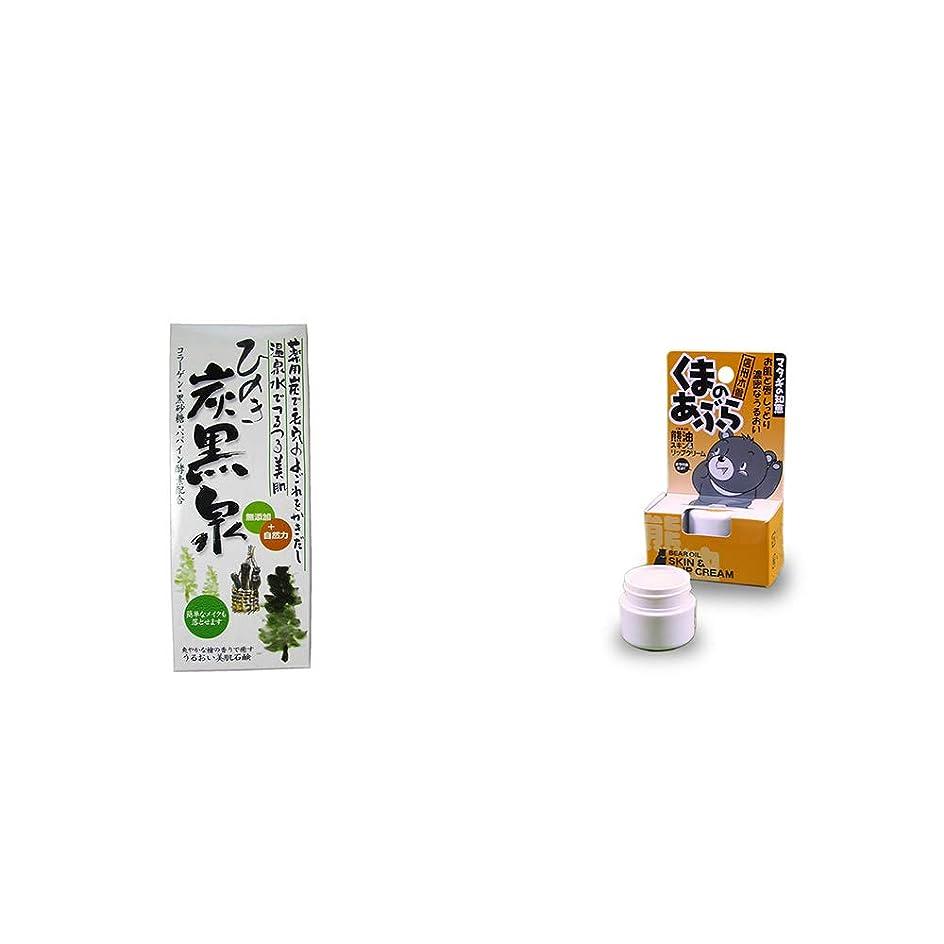 国民栄養食い違い[2点セット] ひのき炭黒泉 箱入り(75g×3)?信州木曽 くまのあぶら 熊油スキン&リップクリーム(9g)