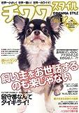 チワワ スタイル Vol.12 (タツミムック)