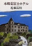 本郷菊富士ホテル (中公文庫 (こ21-1))