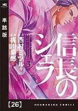 信長のシェフ【単話版】 26 (芳文社コミックス)