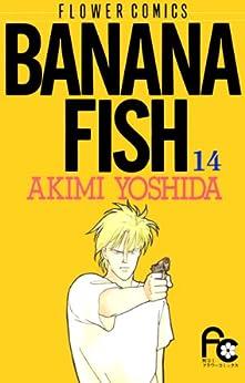 [吉田秋生]のBANANA FISH(14) BANANA FISH (フラワーコミックス)
