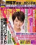 週刊女性自身 2012年4月17日号