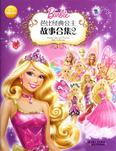 Price comparison product image Collection of Princess Barbie Story Classics (Chinese Edition)