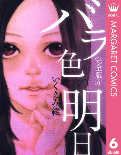 バラ色の明日 第01-06巻